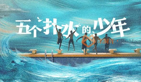 """日影""""五个扑水的少年""""将翻拍中国版 光线影业出品 讲述高中生花样游泳故事-米时光"""