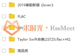 最炫民族风王菲版_泰勒斯威夫特(Taylor Swift)23张专辑无损歌曲合集[FLAC/MP3/WAV/30.72GB ...