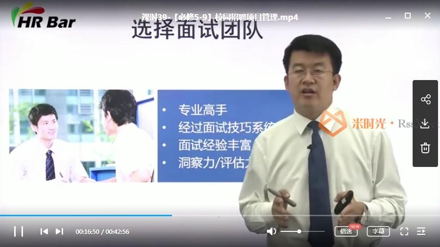 HR教程-成为HR专家的100门必修课视频教程合集[MP4/24.58GB]百度云网盘下载-米时光