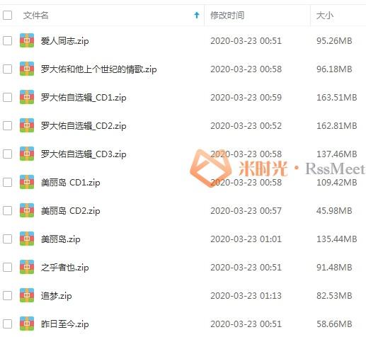 罗大佑19张专辑歌曲合集[FLAC/MP3/7.12GB]百度云下载-米时光
