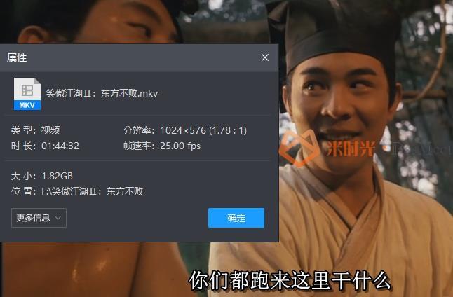 《笑傲江湖》电影系列三部合集超清[MKV/7.31GB]百度云网盘下载-米时光