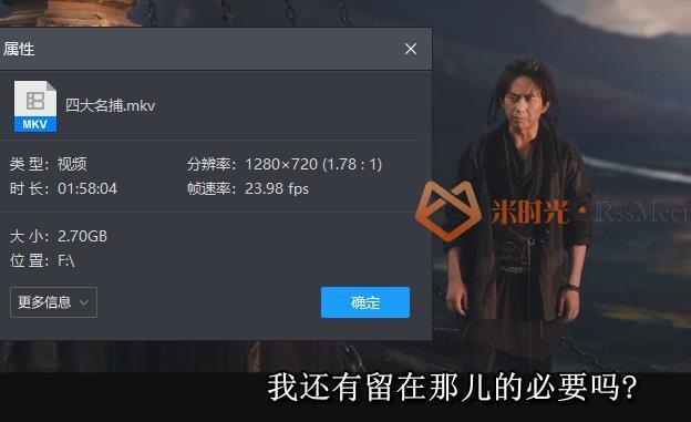 《四大名捕》系列合集1-3部超清中文字幕[MKV/7.70GB]百度云网盘下载-米时光