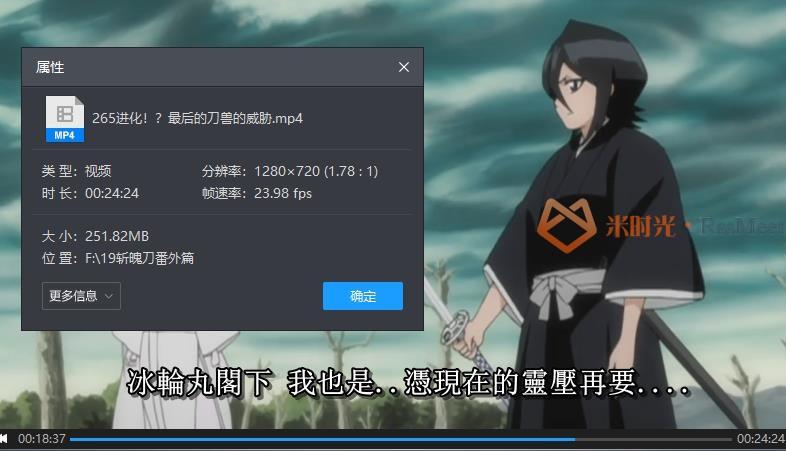 《死神》(全366集/剧场版4部)百度云网盘下载[MKV/123.25GB]国日双语中字-米时光