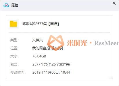 日本动画《哆啦A梦(机器猫)》百度云网盘下载[全2577集][MP4/76.04GB]国语配音版-米时光