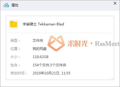 《宇宙骑士(Tekkaman Blade I+II)》(TV+OVA+特典)珍藏版合集百度云网盘下载[MKV/1080P/118.62GB]-米时光