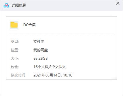 DC电影26部合集1080P超清英语中文字幕[MKV/83.28GB]百度云网盘下载-米时光