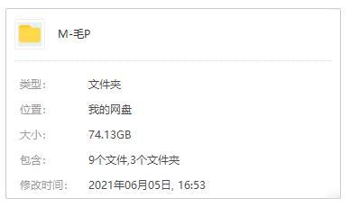 电视剧《毛骗》1-3季+番外篇高清百度云网盘下载[MP4/74.04GB]国语中字-米时光