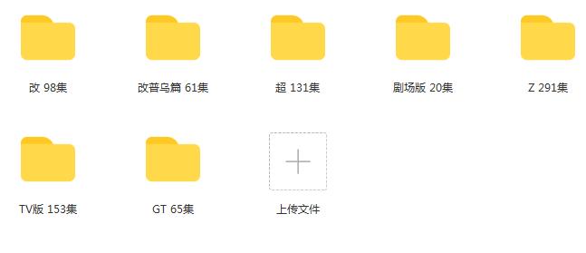 《七龙珠全集》超清收藏版百度云网盘下载[MKV/422.96GB]-米时光