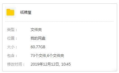 美剧《纸牌屋》第1-6季高清百度云网盘下载[MP4/60.77GB]英语中字-米时光