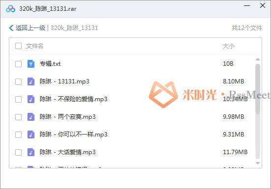 《陈琳》[7张专辑]MP3歌曲合集百度云网盘下载[FLAC/MP3/1.76GB]-米时光