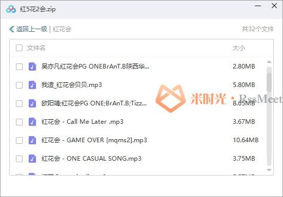 红花会+万磁王[PG One]歌曲打包73首[MP3/302.87MB]百度云网盘下载-米时光