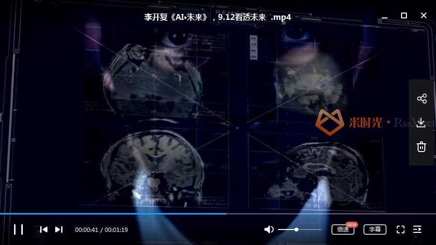 李开复课程《AI·未来》视频合集[MP4/1.05GB]百度云网盘下载-米时光
