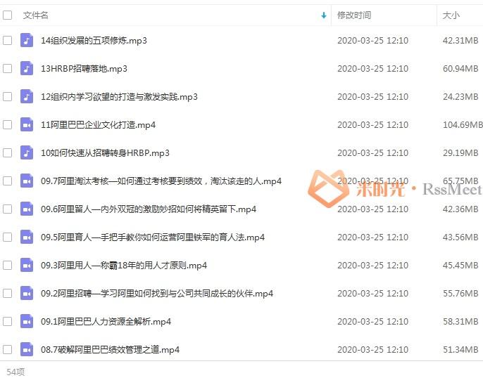 《阿里巴巴人才管理训练营》视频课程+电子文档合集(已完结)[MP3/MP4/PPT/DOC/PDF/6.79GB]百度云网盘下载-米时光