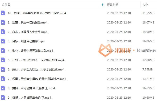 销售必备心灵鸡汤+销售技巧宝典教学视频合集打包[MP4/701.24MB]百度云网盘下载-米时光