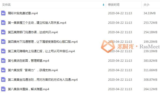 8招沟通技巧让你驰骋职场江湖视频合集[MP4/2.20GB]百度云网盘下载-米时光