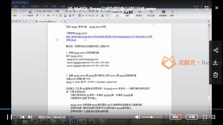 MySQL教程-深入浅出Mysql优化性能提升系列视频合集[WMV/1.22GB]百度云网盘下载-米时光