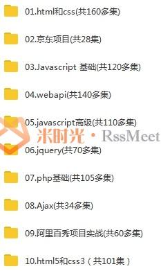 Web教程-web前端(html/js/css)基础学习视频合集[AVI/64.22GB]百度云网盘下载-米时光