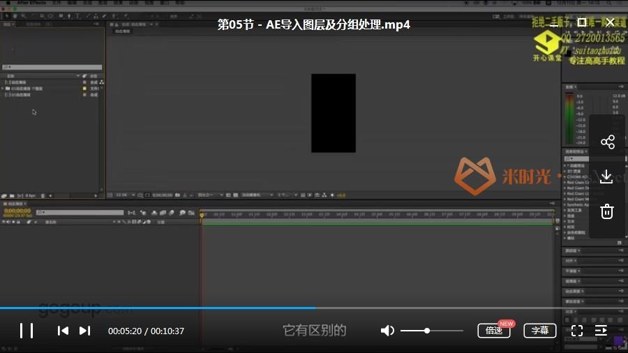 MG教程-动态图形MG动画教程视频合集(送素材)[MP4/4.16GB]百度云网盘下载-米时光