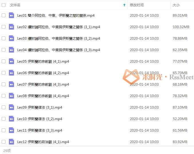 台湾国立交通大学趙錫麟主讲《阿拉伯与伊斯兰教》课程视频[MP4/2.74GB]百度云网盘下载-米时光