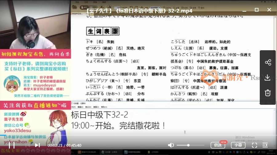叶子先生新标日精讲日语学习初级+中级+高级全151集视频[MP4/66.35GB]百度云网盘下载-米时光