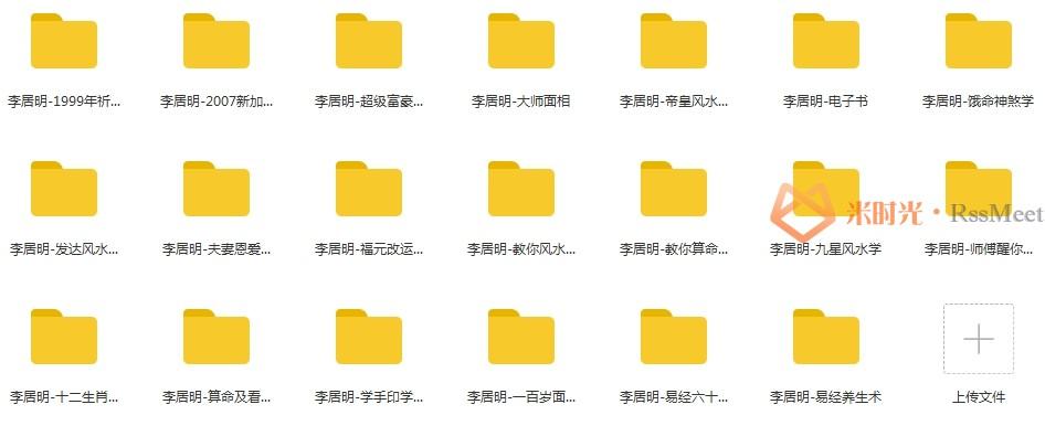 李居明风水/易学/堪舆学/面相学资料影音电子书合集[FLV/DOC/MP3/79.91GB]百度云网盘下载-米时光