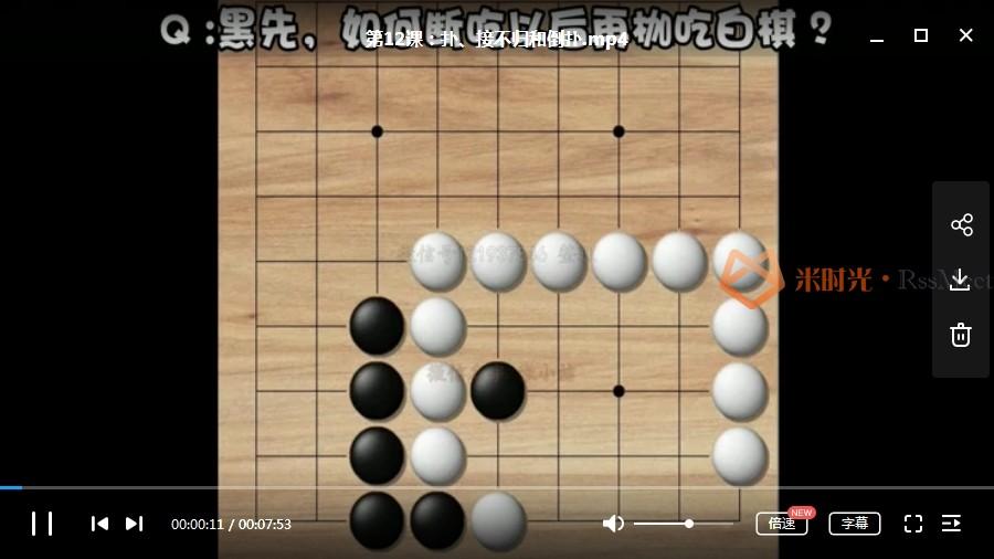 围棋学习视频教程(入门到精通)[MP4/1.34GB]百度云网盘下载-米时光