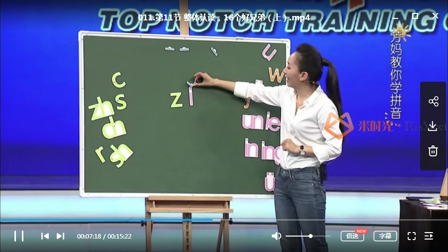 《芳妈教你学拼音》视频教程百度云网盘下载[AVI/MP4/4.58GB]-米时光