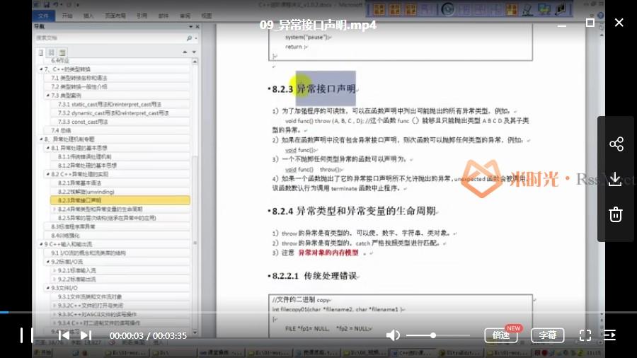C++教程-C++视频教程+源码合集[MP4/34.53GB]百度云网盘下载-米时光