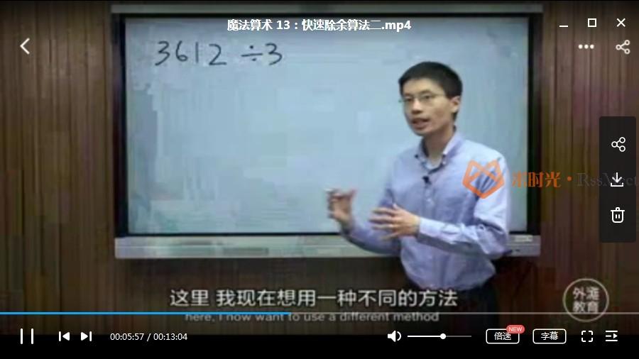 罗博深小学数学思维课《魔法算术》(小学阶段)[MP4/1013.25MB]百度云网盘下载-米时光