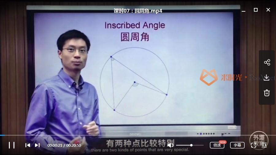 罗博深小学数学思维课《平面几何基础》(小学阶段)[MP4/5.19GB]百度云网盘下载-米时光