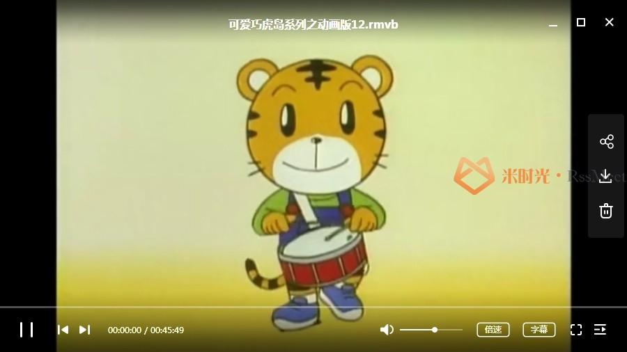 巧虎系列-《可爱巧虎岛》系列之动画版20集视频[RMVB/3.54GB]百度云网盘下载-米时光