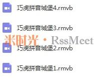 《巧虎拼音城堡》视频[RMVB/1.38GB]百度云网盘下载-米时光