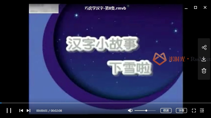 《巧虎学汉字》63集视频[RMVB/404.49MB]百度云网盘下载-米时光