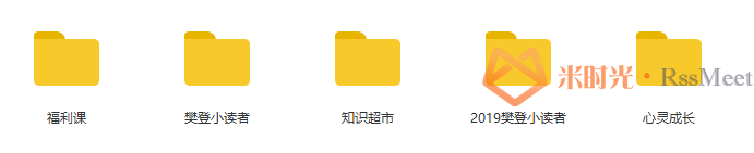 《樊登读书会》百度云网盘资源链接分享下载(2013-2020年10月)[持续更新][音频MP3/视频MP4/199.44GB]-米时光