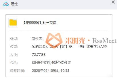 《三节课》百度云网盘下载大合集资源[MP4/PDF/压缩包/72.77GB]-米时光