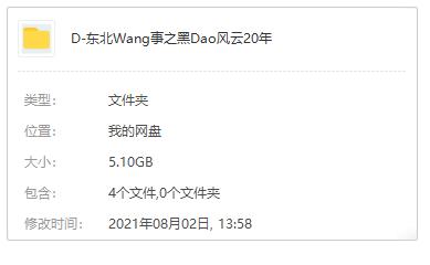 《东北往事之黑道风云20年》高清未删减版百度云网盘下载全23集(已完结)国语中字无台标[TS/RMVB/720P/压缩包/4.56GB]-米时光