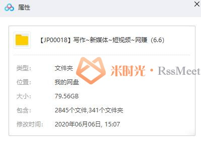 新媒体/短视频教程大合集资源(抖音带货/自媒体变现/写作技巧)百度云网盘下载[MP4/FLV/79.56GB]-米时光