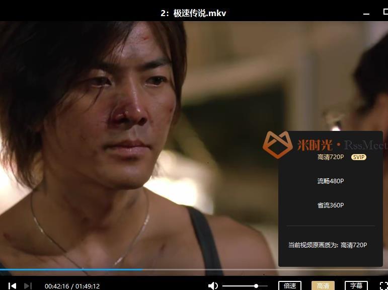 电影《烈火战车/极速传说》2部高清百度云网盘下载资源[MKV/720P/4.55GB]-米时光