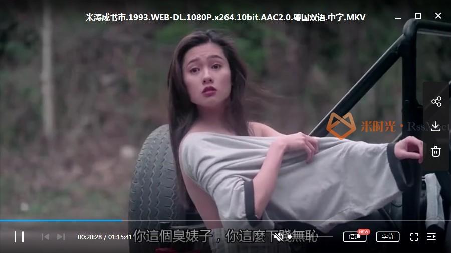 李丽珍电影《蜜桃成熟时》高清百度云网盘下载资源(粤语中字)[MP4/720P/2.67GB]-米时光