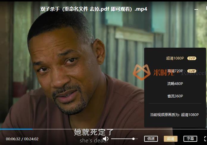 威尔史密斯电影《双子杀手》超清百度云网盘下载资源(中英双字)[MP4/1080P/4.93GB]-米时光