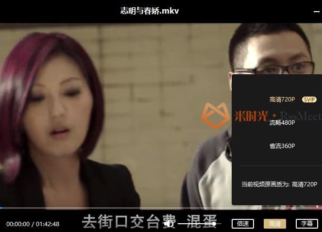 电影《志明与春娇》高清百度云网盘下载资源(粤语内嵌中字)[MP4/720P/1.84GB]-米时光