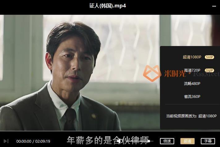韩国电影《证人》超清百度云网盘下载资源(韩语中字)[MP4/1080P/4.87GB]-米时光