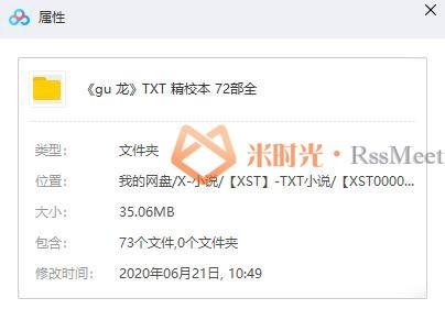 古龙小说作品全集百度云网盘下载资源(72本)[TXT/35.06MB]-米时光