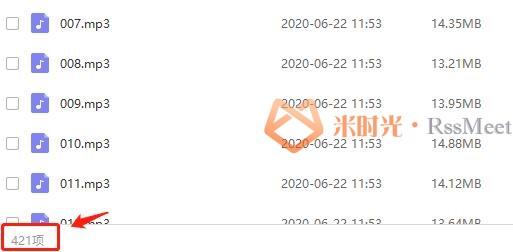 有声小说《阴阳食谱》百度云网盘下载资源(421集已完结)[MP3/6.01GB]-米时光