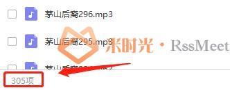 叶新/周铁演播有声小说《茅山后裔》 百度云网盘下载资源[MP3/1.63GB]-米时光