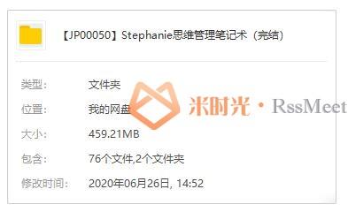 《Stephanie思维管理笔记术》百度云网盘下载资源[MP3/PDF/459.21MB]-米时光