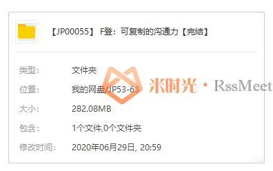 《樊登:可复制的沟通力》课程百度云网盘下载资源(20节完结)[MP3/282.08MB]-米时光