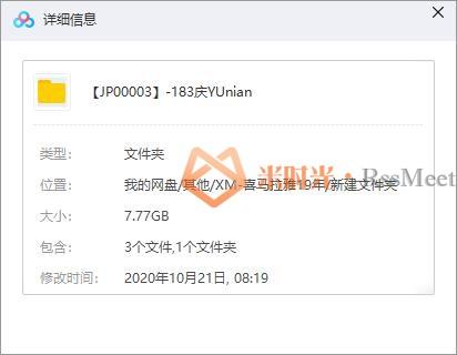 闫道之演播《庆余年》有声书小说百度云网盘下载(全751集)[MP3/7.77GB]-米时光