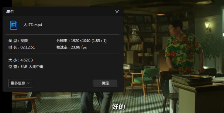 宋承宪电影《人间中毒》超清未删减百度云网盘下载资源(韩语中字)[MP4/1080p/4.76GB]-米时光