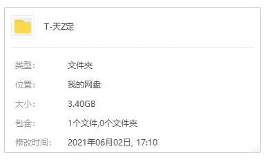 贾樟柯电影《天注定》高清1080P未删减百度云网盘下载资源(国语中英双字)[MKV/3.40GB]-米时光